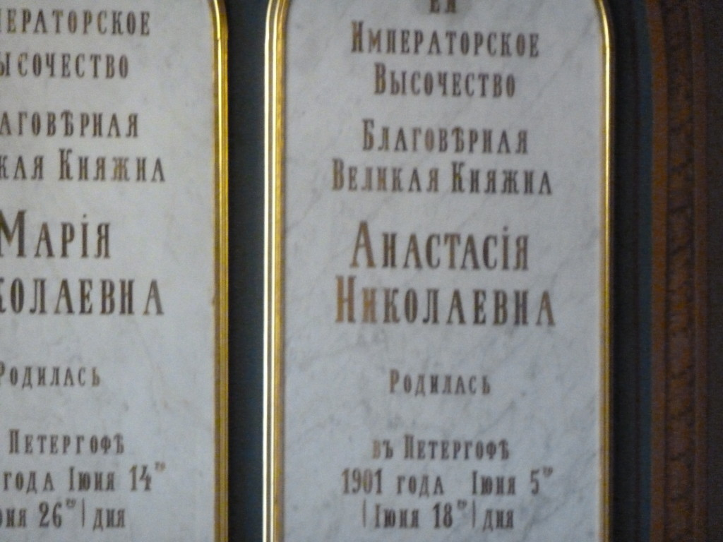 Grave marker of Anastasia Romanov at Peter and Paul Cathedral in St. Petersburg, Russia Photo credit: M. Ciavardini